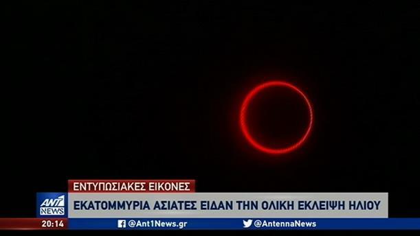 Εντυπωσιακή η δακτυλιοειδής έκλειψη Ηλίου