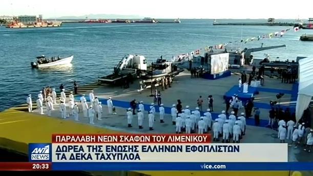 Έπαινοι Μητσοτάκη για την προσφορά της Ένωσης Ελλήνων Εφοπλιστών
