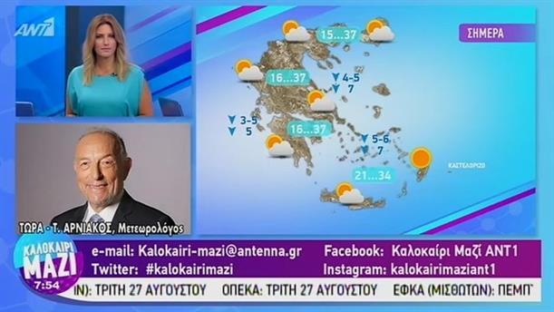 Καιρός - ΚΑΛΟΚΑΙΡΙ ΜΑΖΙ - 22/08/2019