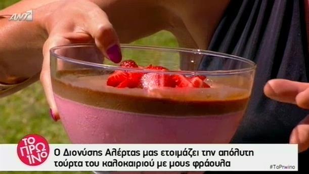 Η απόλυτη τούρτα του καλοκαιριού με μους φράουλα