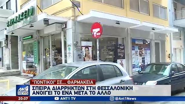 «Κραυγή αγωνίας» για την σπείρα που «χτυπά» φαρμακεία στην Θεσσαλονίκη