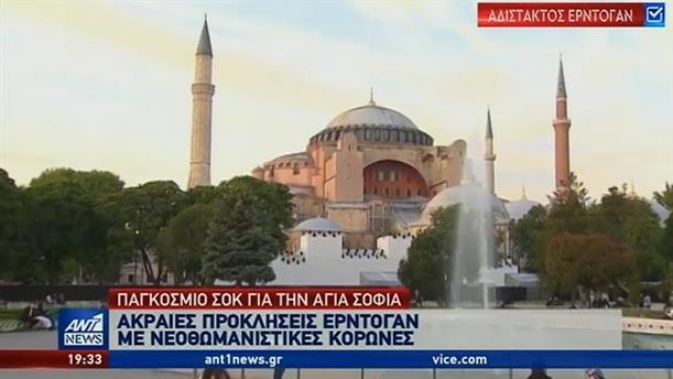 Αγία Σοφία: Ανένδοτος ο Ερντογάν για τη μετατροπή της σε τζαμί