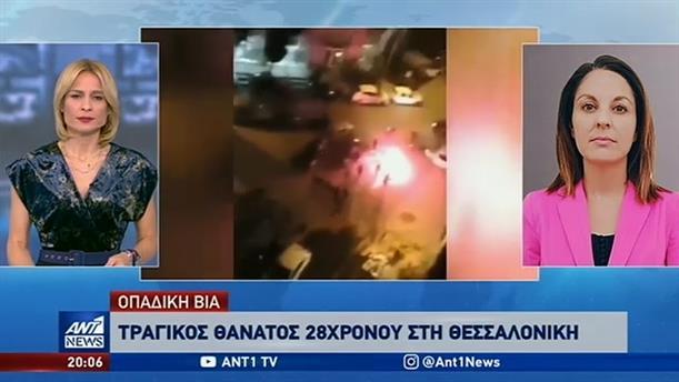 Οπαδική βία: Τραγικός θάνατος 28χρονου στη Θεσσαλονίκη