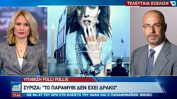Ο ΣΥΡΙΖΑ για τις αποκαλύψεις στην υπόθεση της Folli Follie