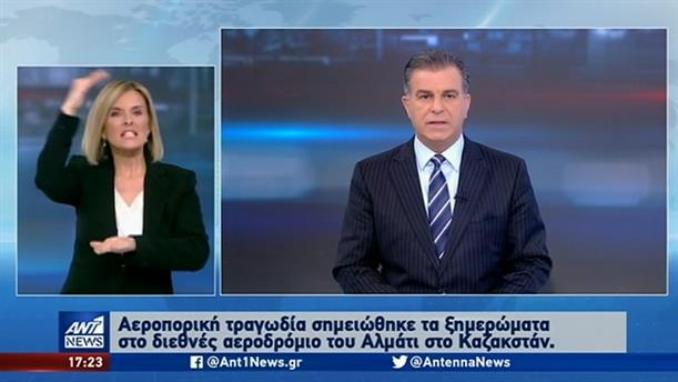 ANT1 NEWS 27-12-2019 ΣΤΗ ΝΟΗΜΑΤΙΚΗ