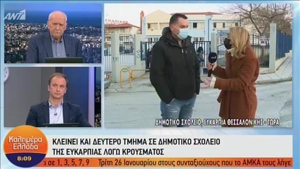 Κλείνει και δεύτερο τμήμα σε δημοτικό σχολείο στην Ευκαρπία λόγω κρούσματος
