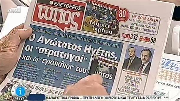 Εφημερίδες (17/10/2014)