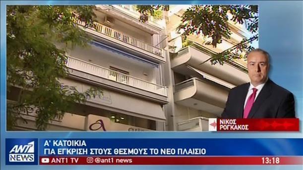 Έγκριση για τον νέο «νόμο Κατσέλη» περιμένει η Αθήνα