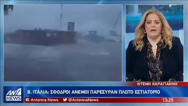 Ειδήσεις από όλο τον κόσμο