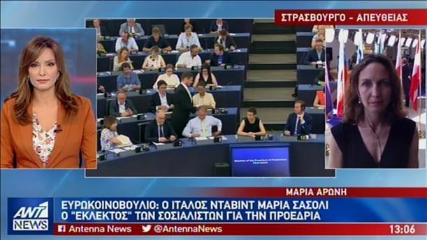 Κρίσιμες ψηφοφορίες για τους επικεφαλής στα ευρωπαϊκά αξιώματα