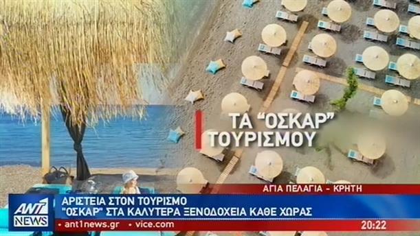 """Λαμπρή εκδήλωση στην Κρήτη για τα """"Όσκαρ"""" των τουριστικών καταλυμάτων του κόσμου"""