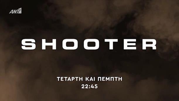 Shooter - Τετάρτη - Πέμπτη
