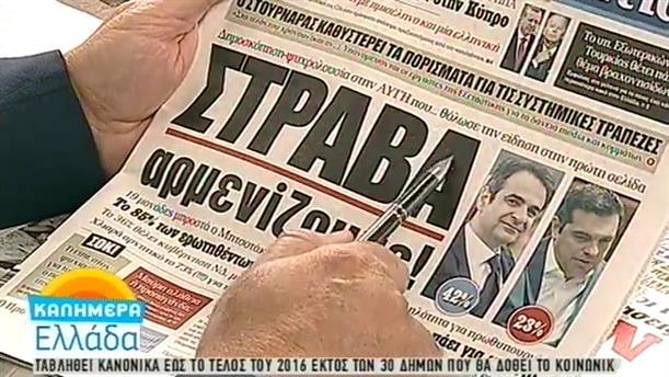 Εφημερίδες (03/10/2016)