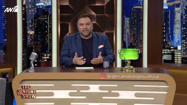 THE 2NIGHT SHOW – Επεισόδιο 20 – 5ος κύκλος
