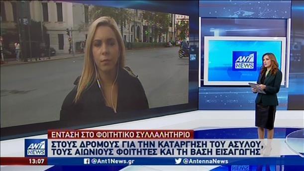 Μολότοφ και χημικά στο εκπαιδευτικό συλλαλητήριο στην Αθήνα