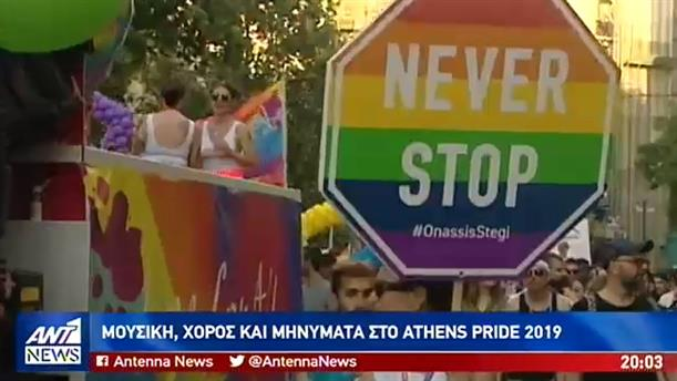Χιλιάδες άνθρωποι συμμετείχαν στο Athens Pride 2019