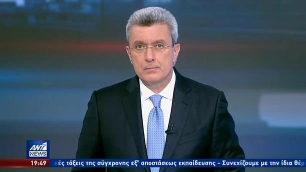 ANT1 NEWS 07-04-2020 ΣΤΙΣ 18:45