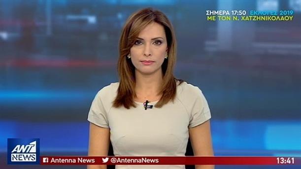 ANT1 NEWS 07-07-2019 ΣΤΙΣ 13:00