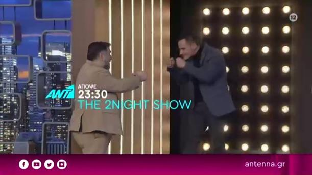 THE 2NIGHT SHOW - Πέμπτη 18/03