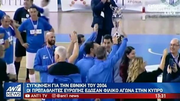 Συγκίνηση για την Εθνική του 2004 στην Κύπρο