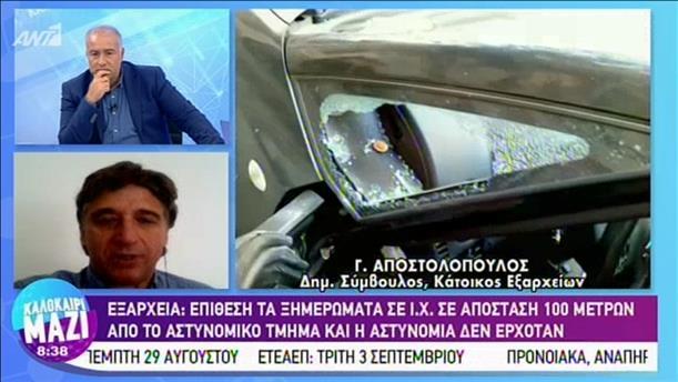 """Καταγγελία στον ΑΝΤ1: """"μου έσπασαν το αμάξι στα Εξάρχεια και η Αστυνομία αρνήθηκε να έρθει"""""""