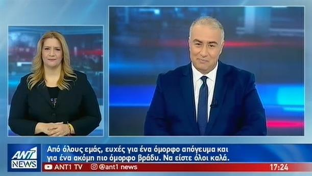 ANT1 NEWS 26-01-2019 ΣΤΗ ΝΟΗΜΑΤΙΚΗ