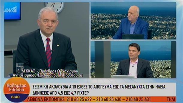 Ευθ. Λέκκας: Πιστεύω πως και τις επόμενες ημέρες θα έχουμε ασθενή σεισμικότητα στην Ηλεία