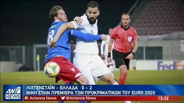 Με νίκη ξεκίνησε η Εθνική μας για τα προκριματικά του EURO 2020