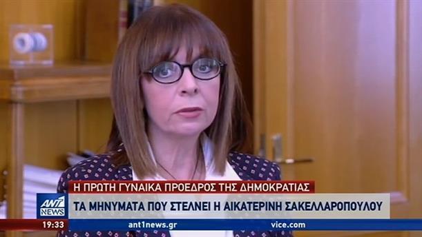 Αικατερίνη Σακελλαροπούλου: Η πρώτη γυναίκα Πρόεδρος της Δημοκρατίας