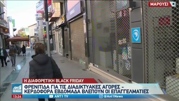 Black Friday με κλειστά τα μαγαζιά