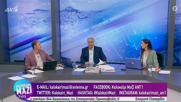 ΚΑΛΟΚΑΙΡΙ ΜΑΖΙ - 05/08/2020