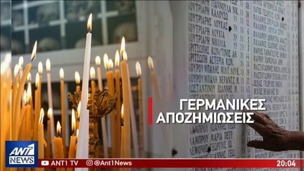 Δίστομο: Ιταλικό δικαστήριο επιδίκασε αποζημίωση σε θύματα των ναζί
