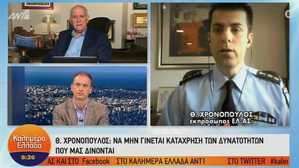 Θ. Χρονόπουλος (Εκπρόσωπος ΕΛ. ΑΣ.) – ΚΑΛΗΜΕΡΑ ΕΛΛΑΔΑ – 31/03/2020