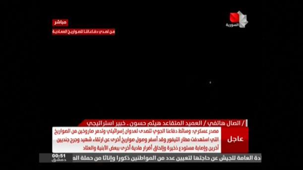 Νέα επιδρομή του Ισραήλ στην αεροπορική βάση T-4 στη Χομς