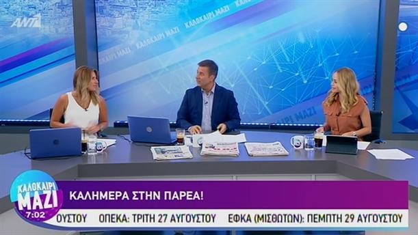 ΚΑΛΟΚΑΙΡΙ ΜΑΖΙ - 20/08/2019