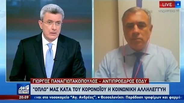 Παναγιωτακόπουλος: φαίνεται ότι φθάσαμε στην κορύφωση του κορονοϊού στην Ελλάδα