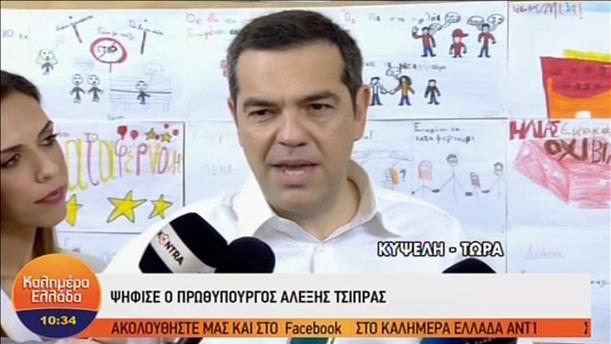 Ψήφισε ο Αλέξης Τσίπρας