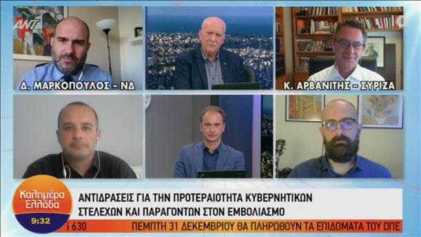 Μαρκόπουλος - Αρβανίτης στην εκπομπή «Καλημέρα Ελλάδα»