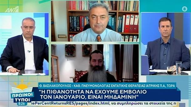 Θεόδωρος Βασιλακόπουλος – ΠΡΩΙΝΟΙ ΤΥΠΟΙ - 14/11/2020