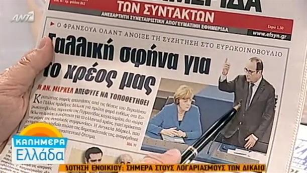 Εφημερίδες (08/10/2015)