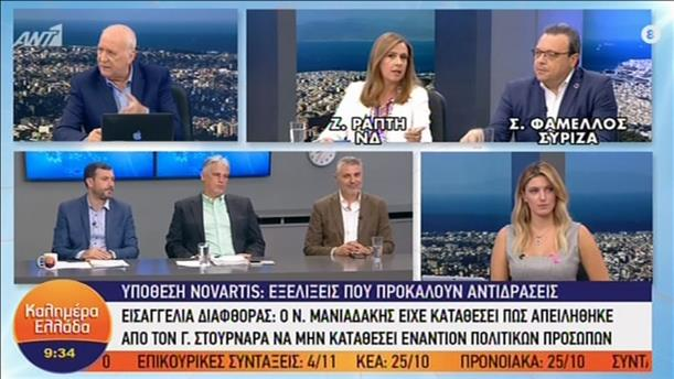 Οι Ζωή Ράπτη και Σωκράτης Φάμελλος στην εκπομπή «Καλημέρα Ελλάδα»