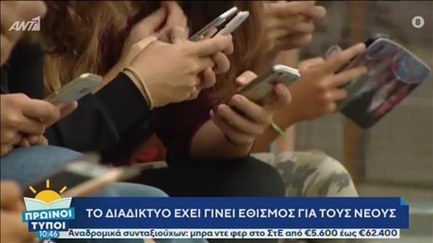 Πρωινοί Τύποι: Το Διαδίκτυο έχει γίνει εθισμός για τους νέους