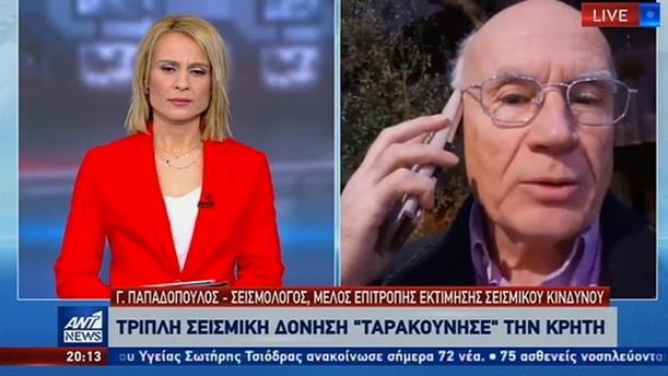 Ο Γεράσιμος Παπαδόπουλος στον ΑΝΤ1 για τους σεισμούς στην Κρήτη