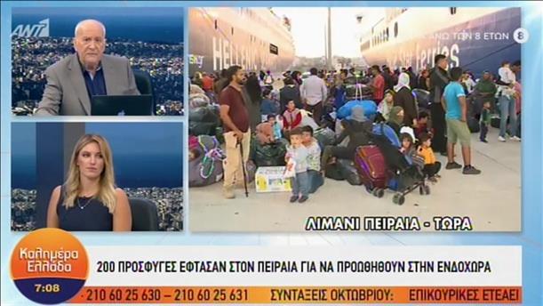 Πρόσφυγες έφτασαν στον Πειραιά για να προωθηθούν στην ενδοχώρα