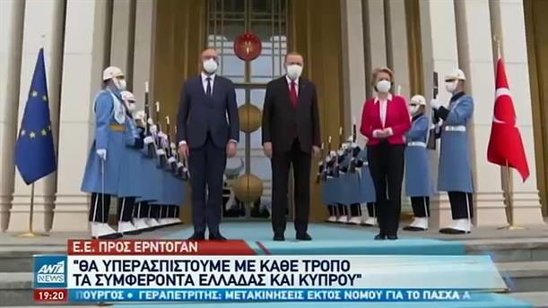 ΕΕ προς Ερντογάν: Θα υπερασπιστούμε τα συμφέροντα Ελλάδας και Κύπρου