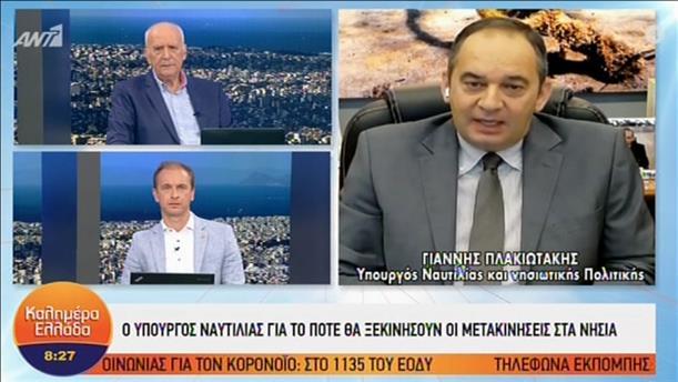 """Ο Γιάννης Πλακιωτάκης στην εκπομπή """"Καλημέρα Ελλάδα"""""""