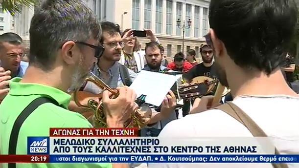 Μελωδικό συλλαλητήριο από καλλιτέχνες στο κέντρο της Αθήνας