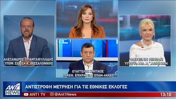 Τριανταφυλλίδης – Πιπιλή – Κρητικός στον ΑΝΤ1 για τις εκλογές