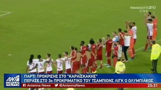 Αντίπαλος με την «κομματική ομάδα» του Ερντογάν ο Ολυμπιακός στο Champions League