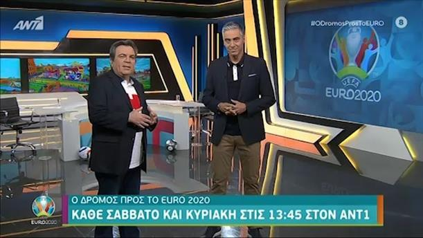 Ο ΔΡΟΜΟΣ ΠΡΟΣ ΤΟ EURO 2020 - 08/05/2021